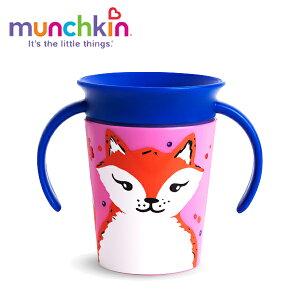 正規品 munchkin(マンチキン) [ハンドル付きミラクルカップ・ワイルドラブ キツネ] [あす楽対応] カップ こぼれないコップ ボトル