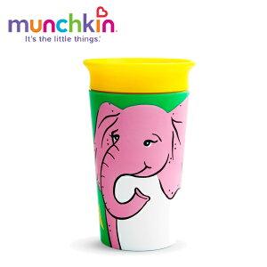 正規品 munchkin(マンチキン) [ミラクルカップ・ワイルドラブ アフリカゾウ] [あす楽対応] カップ こぼれないコップ ボトル