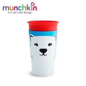 正規品 munchkin(マンチキン) [ミラクルカップ・ワイルドラブ ホッキョクグマ] [あす楽対応] カップ こぼれないコップ ボトル