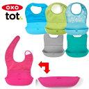 正規品 OXO Tot(オクソートット) [ロールアップビブ] [あす楽対応] ビブ スタイ よだれかけ お食事エプロン お出かけ …