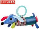 正規品 SKIP HOP(スキップホップ) [フレンチヴィレッジ・シェイクドッグ] [あす楽対応] ベビーカー おもちゃ ラトル …
