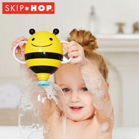 正規品 SKIP HOP(スキップホップ) [ウォーター・ファウンテン] [あす楽対応] お風呂 おもちゃ バストイ