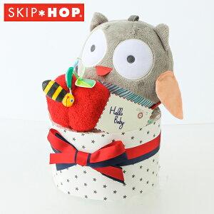 正規品 SKIP HOP(スキップホップ) [ダイパーケーキ ヤムヤムアップル] [あす楽対応] むつケーキ
