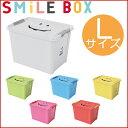 収納ボックス スマイルボックス 【Lサイズ】 SMILE BOX 【ポイント10倍】 /収納ケース/おもちゃ箱/スパイス/おもちゃ 収納/収納ボックス フタ付き...
