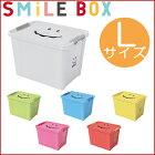 収納ボックススマイルボックス【Lサイズ】SMILEBOX/収納ケース/おもちゃ箱/スパイス/おもちゃ収納/収納ボックスフタ付き/