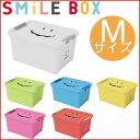 収納ボックス スマイルボックス 【Mサイズ】 SMILE BOX 【ポイント10倍】 /収納ケース/おもちゃ箱/スパイス/おもちゃ 収納/収納ボックス フタ付き...