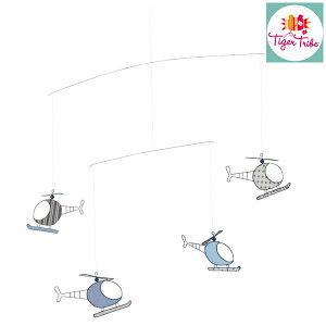 正規品 Tiger Tribe(タイガー トライブ) [モビール ヘリコプター] [あす楽対応] 赤ちゃん mobile