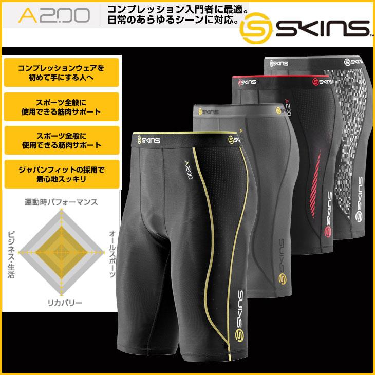 スキンズ A200 SKINS コンプレッション インナー compression inner 【日本正規品】【メンズハーフタイツ】[Japan fit]【メール便 不可】 【あす楽_年中無休】【返品種別SALE】