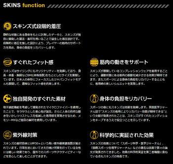 スキンズA200SKINSコンプレッションインナーcompressioninner【2015Newモデル【A200ESSENTIALS】エッセンシャルメンズスリーブ[Japanfit]New!「メール便可」【あす楽_年中無休】