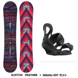 スノーボード 2点セット バートン 正規品 セット 17-18【Feather 】ボード × 18-19【Stiletto EST】ビンディング