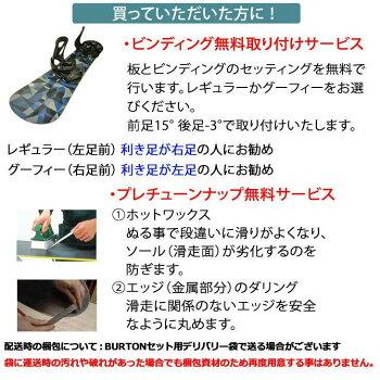 バートンセットスノーボード板BURTONビンFLUX2点セット17-18【AMPLIFIER】ボード×18-19【FLUXPR】ビンディング