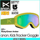 16-17 anon. アノン キッズ KIDS YOUTH GOGGLE スノーボード ゴーグル 【anon. Kids Tracker Goggle 】Ri...