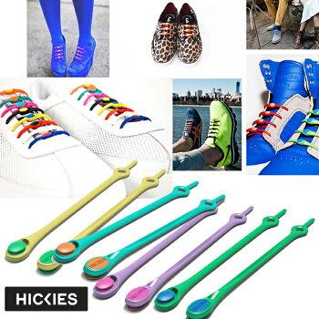 hickiesヒッキーズ伸びる靴ひもゴムシューレース子供から大人までオシャレアイテム【14本入り(2本おまけ付き)】「メール便可」【あす楽_年中無休】
