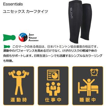 SKINSスキンズカーフタイツESSENTIALSユニセックスカーフタイツふくらはぎ用(19SS)【正規品】