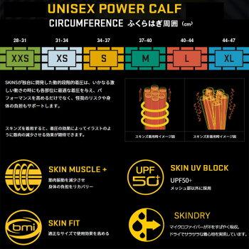 スキンズSKINSA400ESSENTIALSエッセンシャルユニセックスパワーカーフpowercalf【正規品】コンプレッションインナー【メール便不可】E24208087