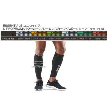 スキンズSKINSESSENTIALSK-PROPRIUMユニセックスカーフタイツ(19SS)ES06780050【正規品】ship1