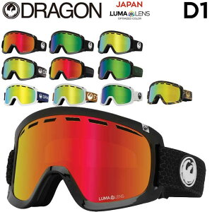 20-21 DRAGON ドラゴン ゴーグル 【D1】OTG メガネ対応 JAPAN LUMA LENS ship1【返品種別OUTLET】