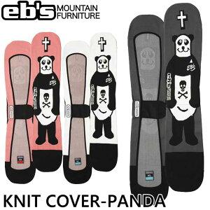 エビス 20-21 ebs スノーボード ケースKNIT COVER PANDA ニットカバー パンダ