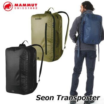 MAMMUTマムートリュックバックパックSSeonTransporter【26L】正規品ship1
