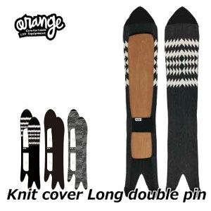 20-21 オレンジ ORAN'GE スノーボード ケース 【#010194】Knit cover Longdouble pin】ニットカバー