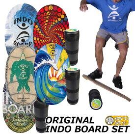 INDO BOARDS インド ボード サーフィン バランス トレーニング 【Original Indo Board Set】カラー正規品 ship1