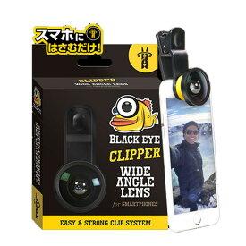 BLACK EYE iphone スマホレンズ 自撮り クリップ式 ブラックアイ 広角レンズ セルカレンズ 【CLIPPER 】ワイド160°