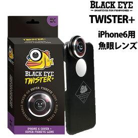 BLACK EYE iphone 6 魚眼レンズ ブラックアイ 追い撮り ツイスター 【TWISTER+ 】フィッシュ235°