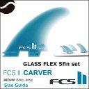 FCS2 エフシーエス ツー サーフボード フィン 【CARVER GF 5FIN Set 】(グラス ・フレックス )【5本セット】正規品 【送料無料】【あす...