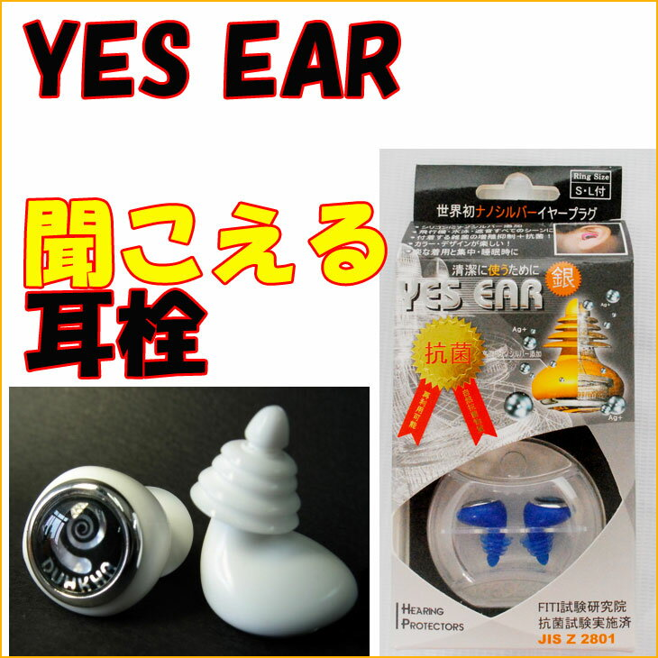 サーフィン アクセサリー YES EAR イエス イヤー NS4000 抗菌 ナノシルバー 聞こえる耳栓 サーファーに人気 「メール便不可」