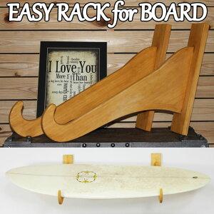 サーフボードラック Easy Rack for Board 壁掛け プットタイプ Put Type Aqua Rideo アクアリデオ イージーラック 壁美人 【お取り寄せ商品】 ship1