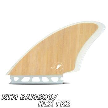 フューチャーフィンFUTURESFINサーフボードフィン【RTMBAMBOO/HEXFK2】バンブーツイン2本セット正規品
