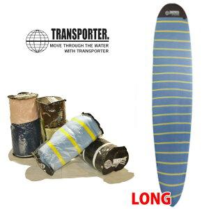 サーフボード ニットカバー デッキカバー トランスポーター ロング 9-4 TRANSPORTER ship1