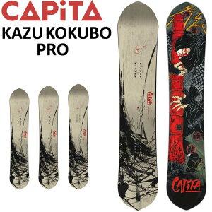 20-21 CAPITA キャピタ スノーボード 板 KAZU KOKUBO PRO カズ・コクボ ship1【返品種別OUTLET】