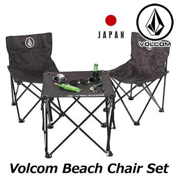 ボルコムビーチチェアーセットvolcom【VolcomBeachChairSet】折りたたみ椅子アウトドアjapanlimited折りたたみテーブルメール便不可
