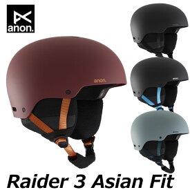 19-20 ANON アノン メンズ ヘルメット Raider 3 Asian Fit レイダー Helmet Anon