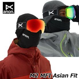 19-20 ANON アノン ゴーグル M2 エムツー スペアレンズ フェイスマスク付き Goggle Asian Fit ship1【返品種別OUTLET】