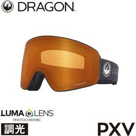 21-22 DRAGON ドラゴン ゴーグル【PXV】LUMA LENS 調光 ship1
