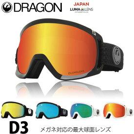 19-20 DRAGON ドラゴン ゴーグル 【D3 】ラージフィット球面レンズ JAPAN LUMA LENS ジャパン ルーマレンズ スノー ship1
