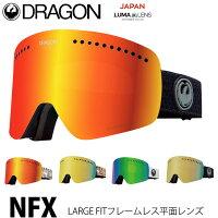 19-20DRAGONドラゴンスノーゴーグル【NFX】JAPANLUMALENSジャパンルーマレンズ予約販売品ship1