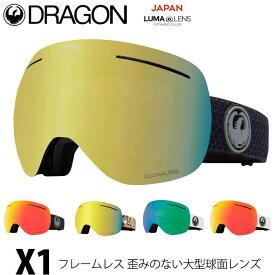 19-20 DRAGON ドラゴン スノー ゴーグル 【X1 】JAPAN LUMA LENS ジャパン ルーマレンズ ship1
