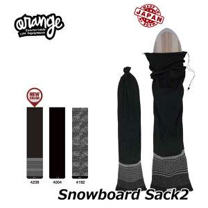 20-21 オレンジ ORAN'GE スノーボード ケース 【#010196】Snowboard Sack2】ニットカバー