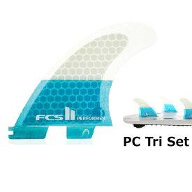 fcs2 フィン エフシーエス2 フィン 【Performer PC Tri Set 】パフォーマンス・コア(PC)正規品 ship1