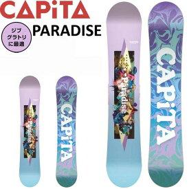 20-21 CAPITA キャピタ スノーボード 板 PARADISE パラダイス レディース ship1