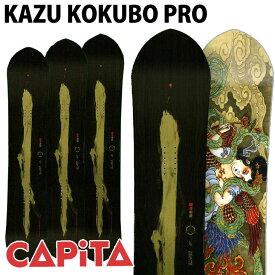 19-20 CAPiTA キャピタ KAZU KOKUBO PRO カズコクボプロ 國母和宏モデル ship1