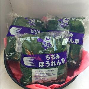 """産地厳選""""ちぢみほうれん草""""1袋200g""""5袋入り1箱"""