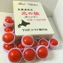 北海道産 北の極 スーパーフルーツトマト S〜Lサイズ 約800g入り 1箱