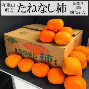 """和歌山県産""""たねなし柿""""訳あり""""サイズおまかせ約7kg入り1箱"""