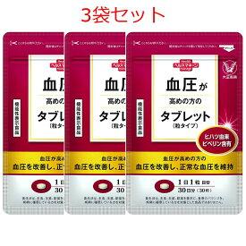 送料無料 3袋セット 大正製薬 血圧が高めの方のタブレット(粒タイプ)【機能性表示食品】 30粒