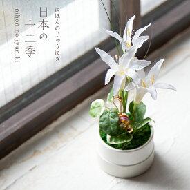日本の十二季 ひと枝 アティフィシャルフラワー 生まれた月のお誕生日プレゼントに インテリア 雑貨 菜の花 桜 牡丹 紫陽花 和モダン 和風 お花 アートフラワー 送料無料