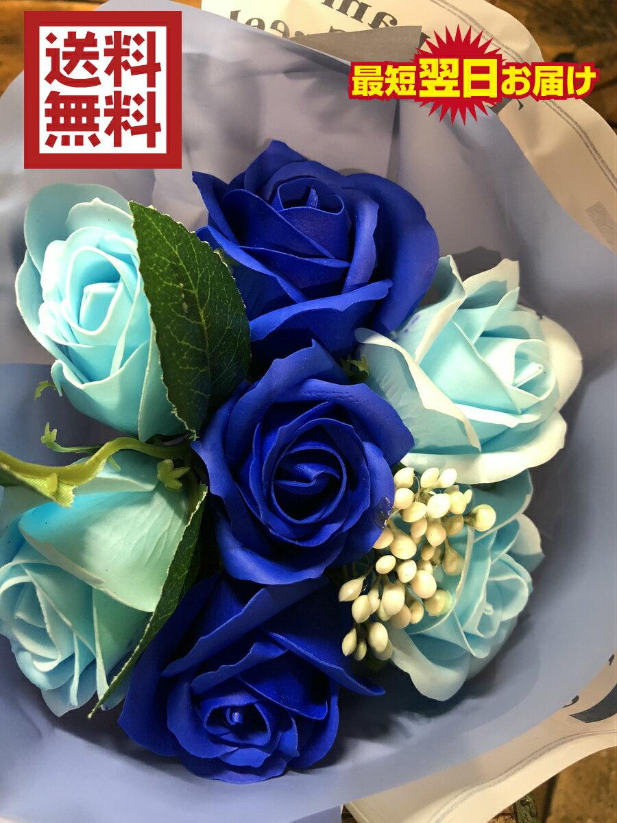 【在庫限り】青バラ7輪ブーケ 石鹸で出来たシャボンフラワー 母の日 送料無料 石鹸 フラワーギフト シャボンフラワー 石鹸フラワー ミニブーケ 枯れない花 造花 かわいい 人気 オススメ